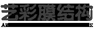 [荐]陕西艺彩膜结构:膜结构车棚,膜结构看台,膜结构景观,膜结构厂家